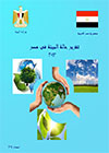 Egypt State of the Environment Report 2013