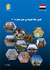 Egypt State of the Environment Report 2015
